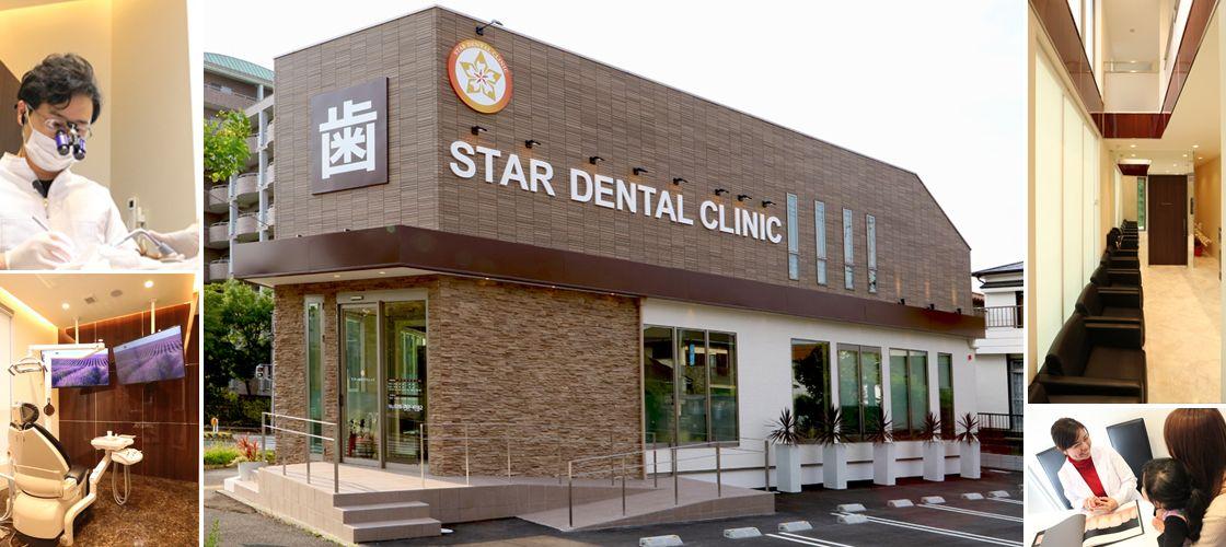 スター歯科クリニック